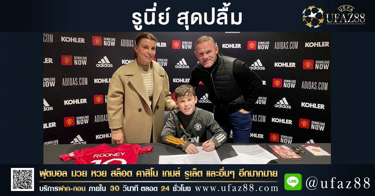 รูนี่ย์ สุดปลื้ม ลูกชายคนโตเซ็นสัญญาเข้าร่วมทีมเยาวชนปีศาจแดง